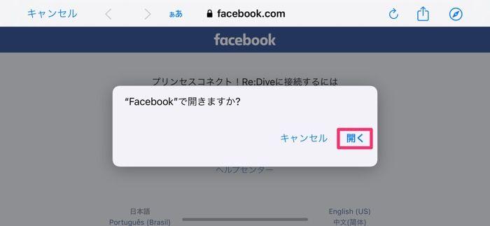 【プリコネR】Facebookで引き継ぐ(新端末)