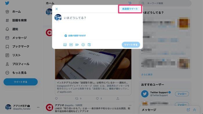 【Twitter】下書きツイートの保存場所(PC)