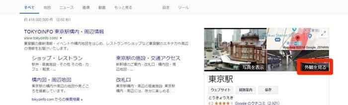 Google検索画面 ストリートビュー表示