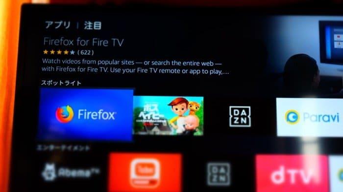 Firefox アプリ 画像