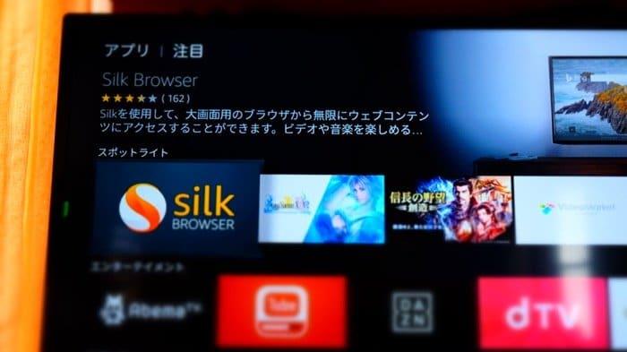 Silk アプリ 画像