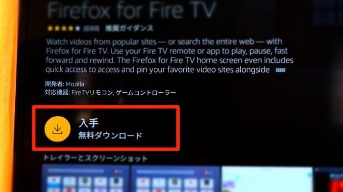 Firefox 入手画面