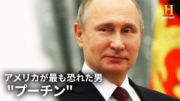 U-NEXT アメリカが最も恐れた男 プーチン