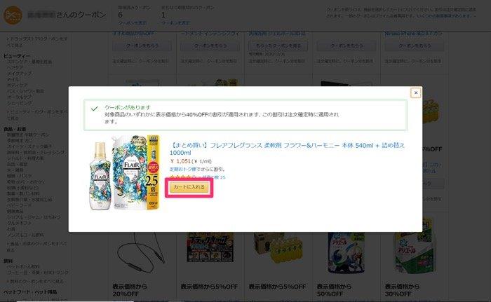 【Amazonクーポン】使い方(PC)