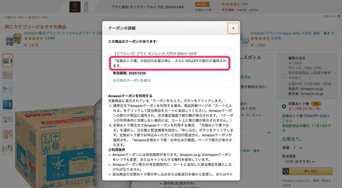 【Amazonクーポン】適用条件