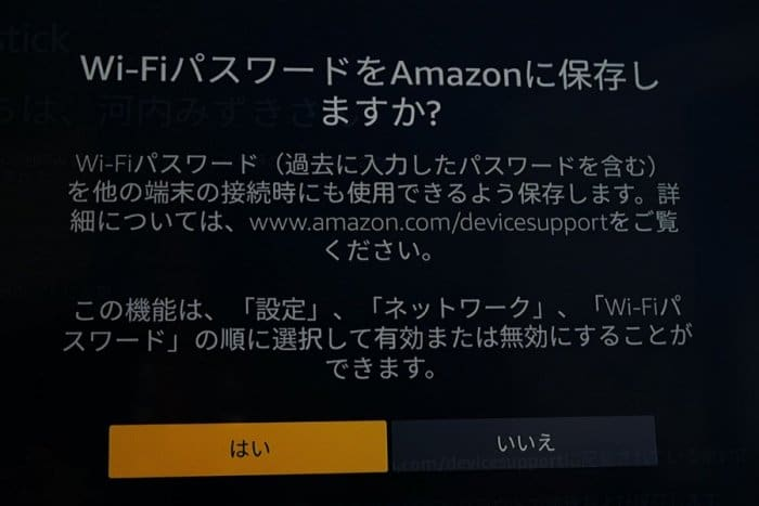 Amazon Fire TV Stick 初期設定