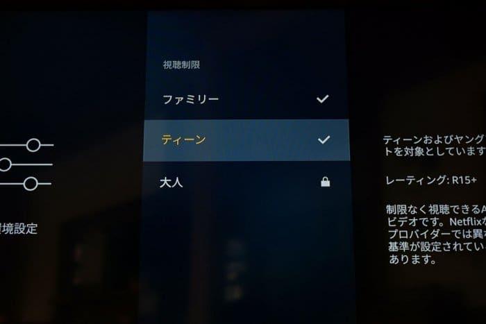 Amazon Fire TV Stick 機能制限 視聴制限