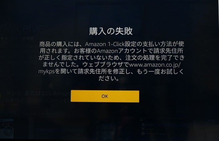 Amazon Fire TV Stick ミラーリング