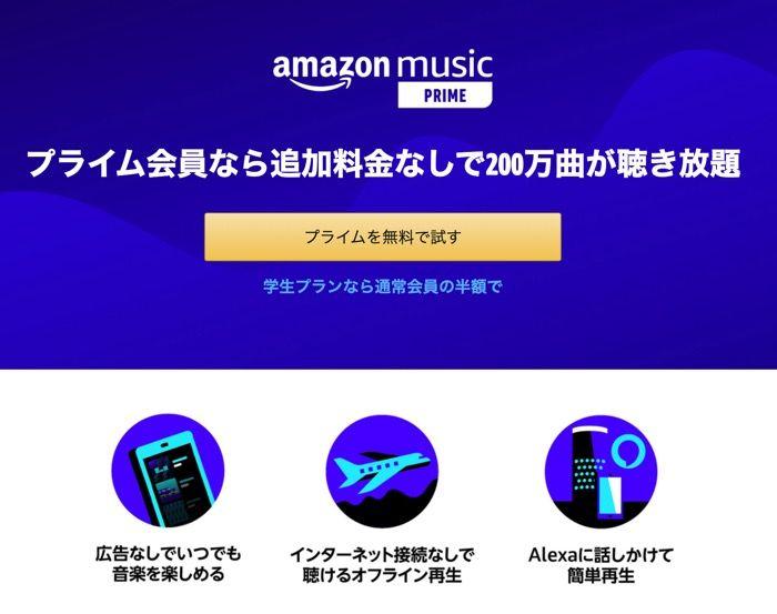 【Amazon Prime Student】プライムミュージック
