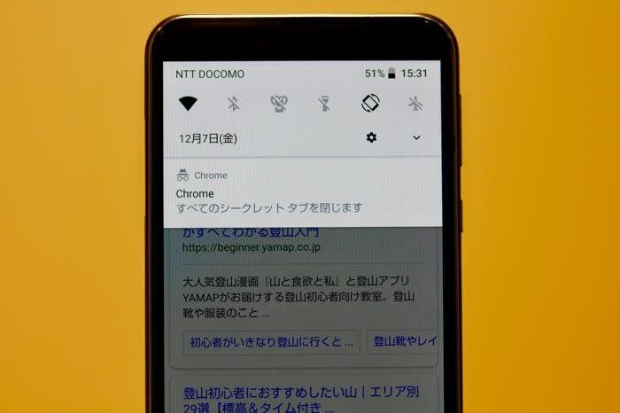 Chrome シークレットモード