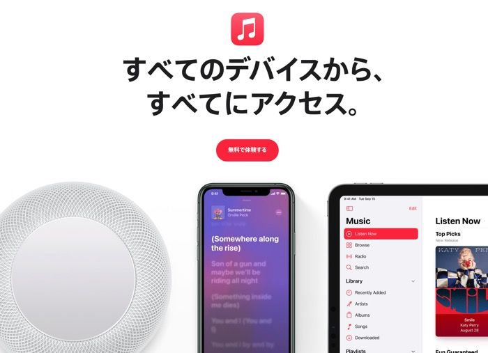 Apple Music サブスク音楽配信サービス