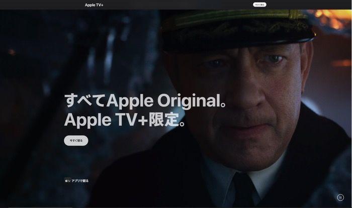 Apple Oneのサービス(Apple TV+)