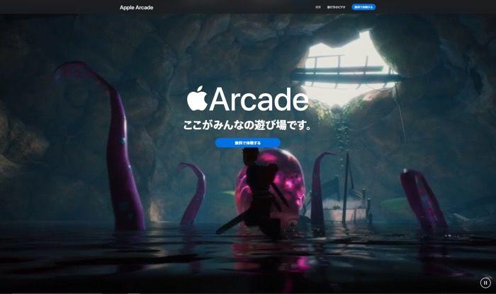 Apple Oneのサービス(Apple Arcade)