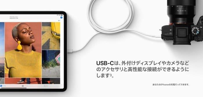 iPad Pro:USB Type-C搭載