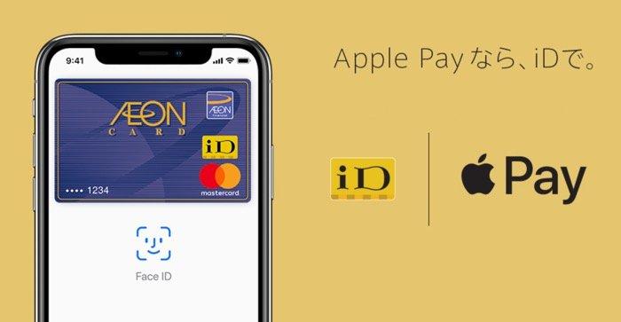 Apple Pay iD