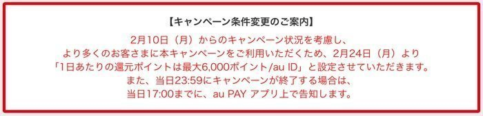 au PAY 毎週10億円キャンペーン 1日の還元上限追加