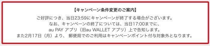 au PAY 毎週10億円キャンペーン 郵便局対象外