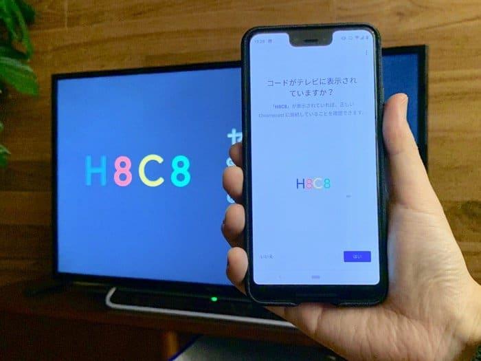 Chromecast:HDMIでテレビと接続