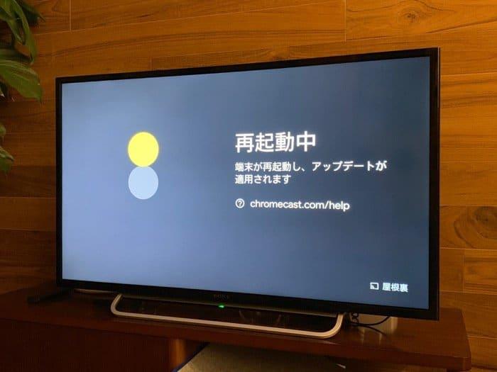 Chromecastのアップデート・再起動