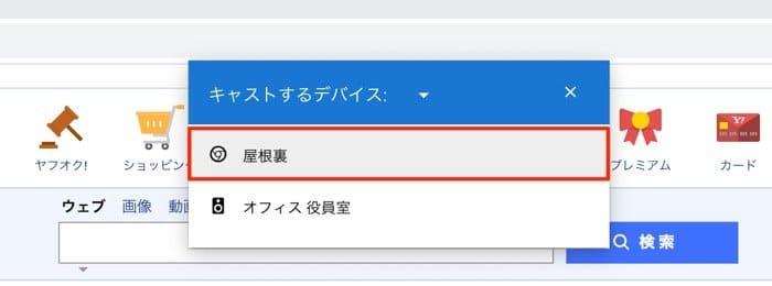 Chromeブラウザからキャストする