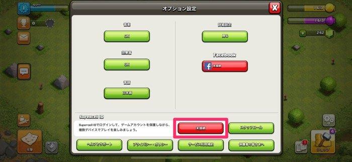 【クラッシュ・オブ・クラン】機種変更時にゲームデータを引き継ぐ方法と注意点