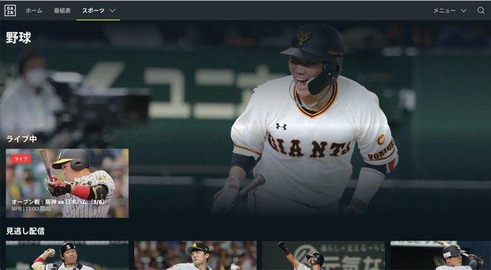DAZN 視聴できるプロ野球は