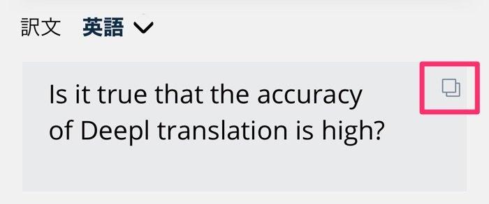 DeepL翻訳 使い方