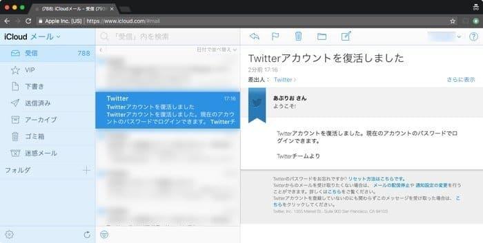 Twitter:アカウント復活メール