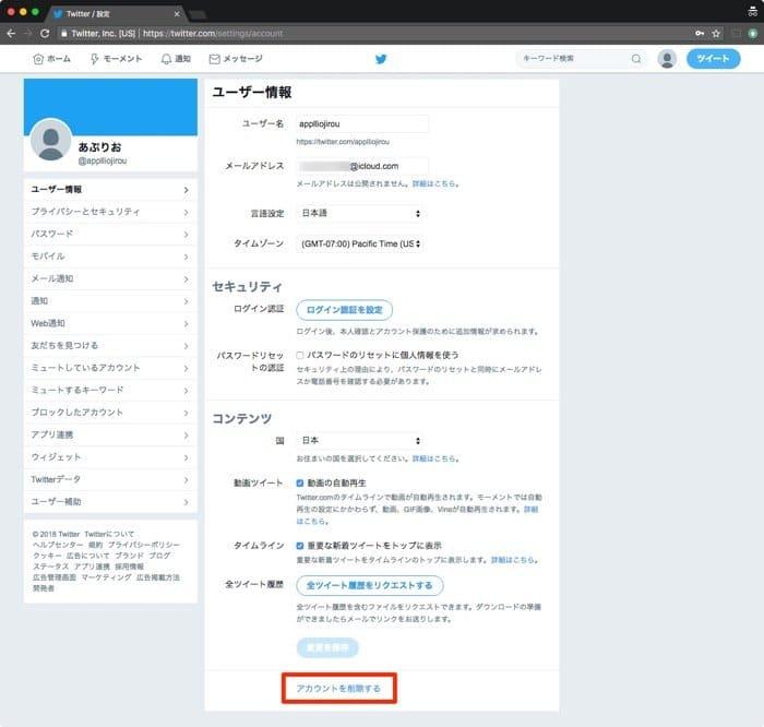 Twitter.com:アカウント削除