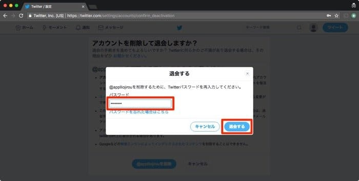 Twitter.com:パスワード再入力