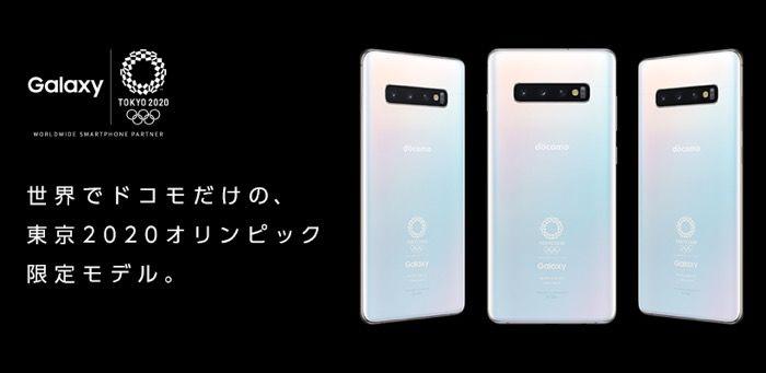 NTTドコモ スマホ 夏モデル 2019