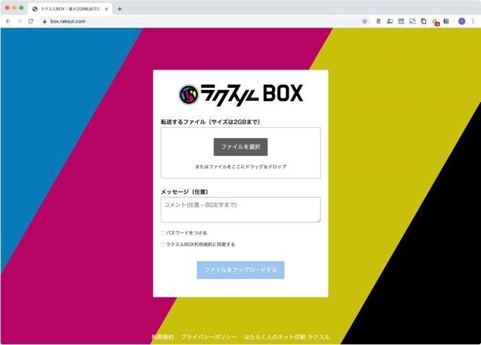 ファイル転送サービスまとめ ラクスルBOX