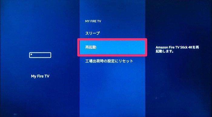 Fire TV 再起動 設定
