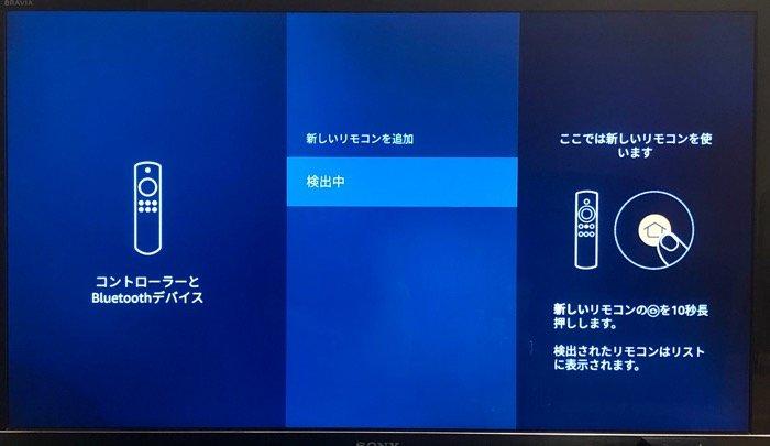 Fire TV リモコンが反応しない