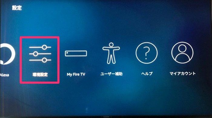 Fire TV Stick 機能制限の設定