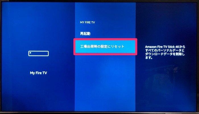 Fire TV Stick 設定から初期化