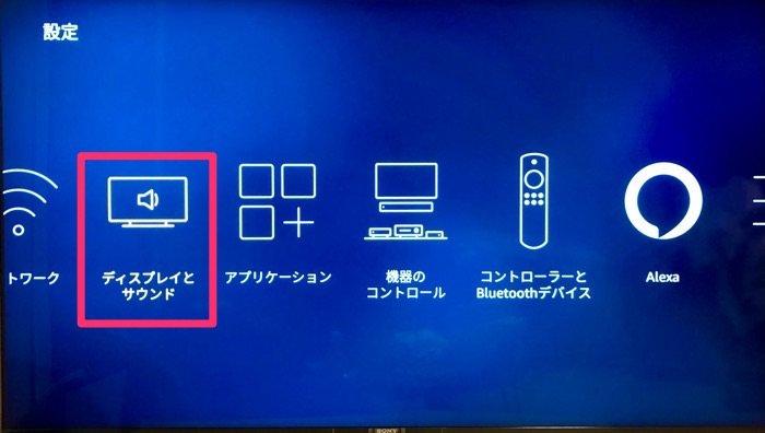 Fire TV 解像度設定