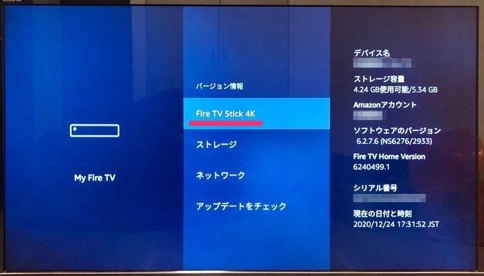 Fire TV テレビの対応状況