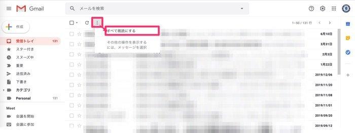 【Gmail】すべてのメールを既読(PC)