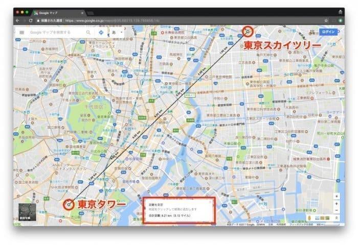 Googeマップ:地点間の距離を測定