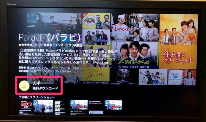 Fire TV アプリのダウンロード