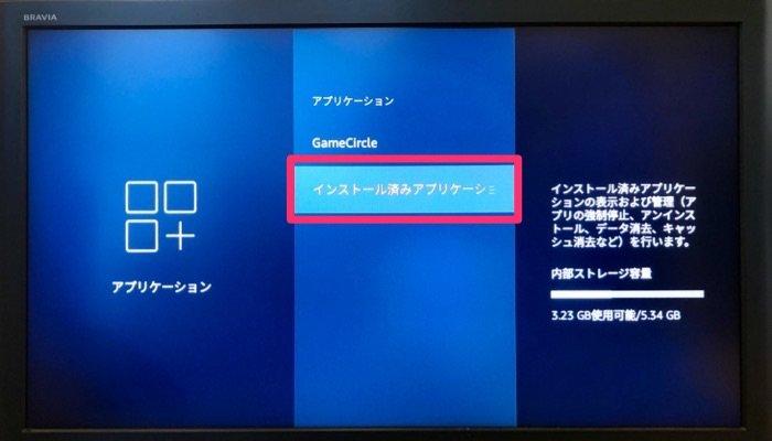 Fire TV アプリのアンインストール