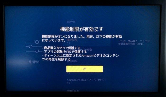 Fire TV 機能制限
