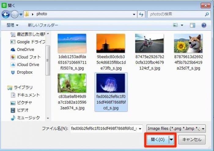 PC版LINEで既存のアルバムに写真を追加する