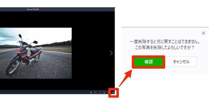 PC版LINE アルバムから写真を削除する