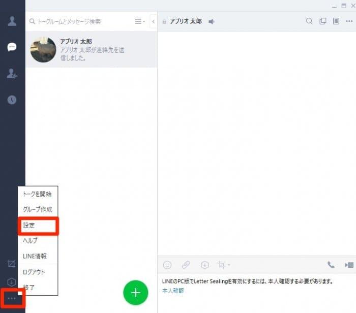 PC版LINE 設定