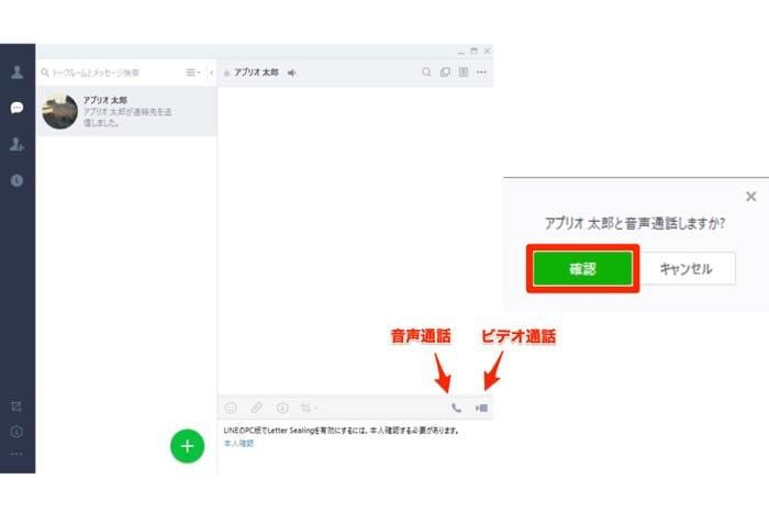 PC版 LINE 通話