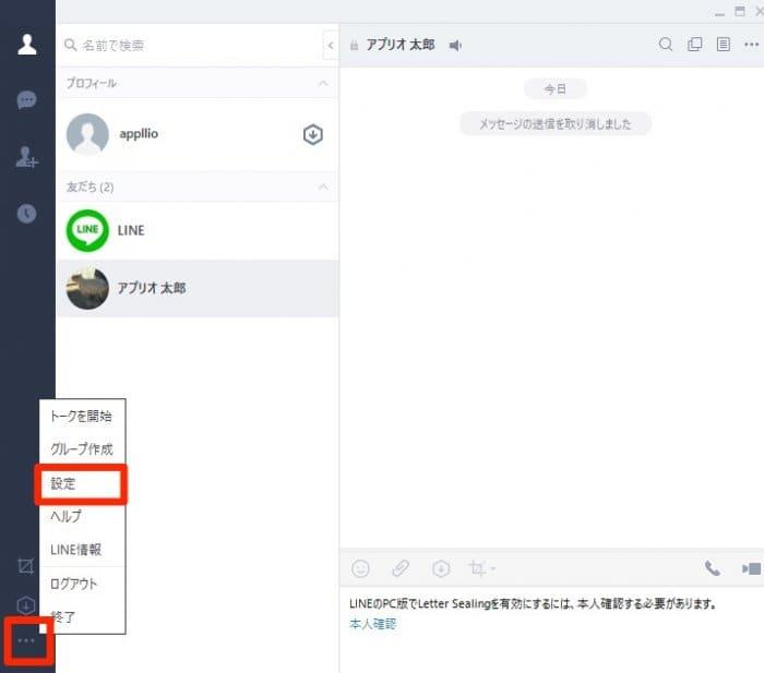 LINE PC版 設定