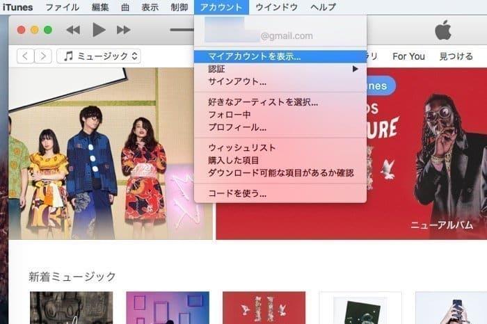 iTunes:App Storeの購入履歴