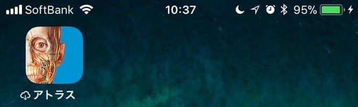 iPhone:取り除いたアプリ